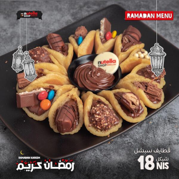 Qatayef Special
