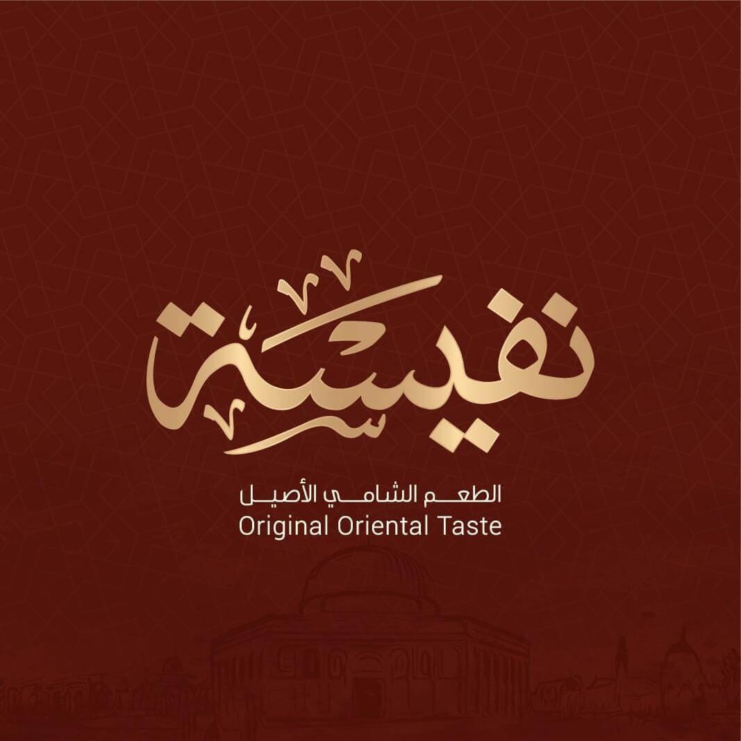 يونانية حلبي