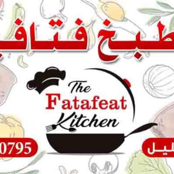 بطاطا + كفتة بطحينة + رغيفين خبز
