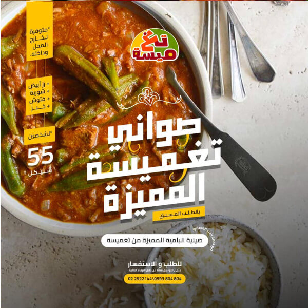 Signature tray of okra from dip with al-asfour meat - for 2 persons