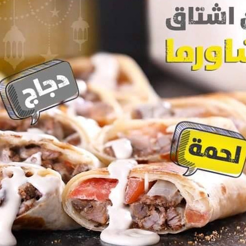 Shawerma Laffeh