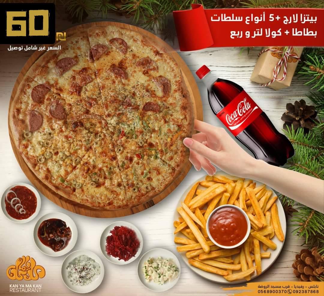 بيتزا لارج + خمس انواع سلطات + بطاطا + كولا