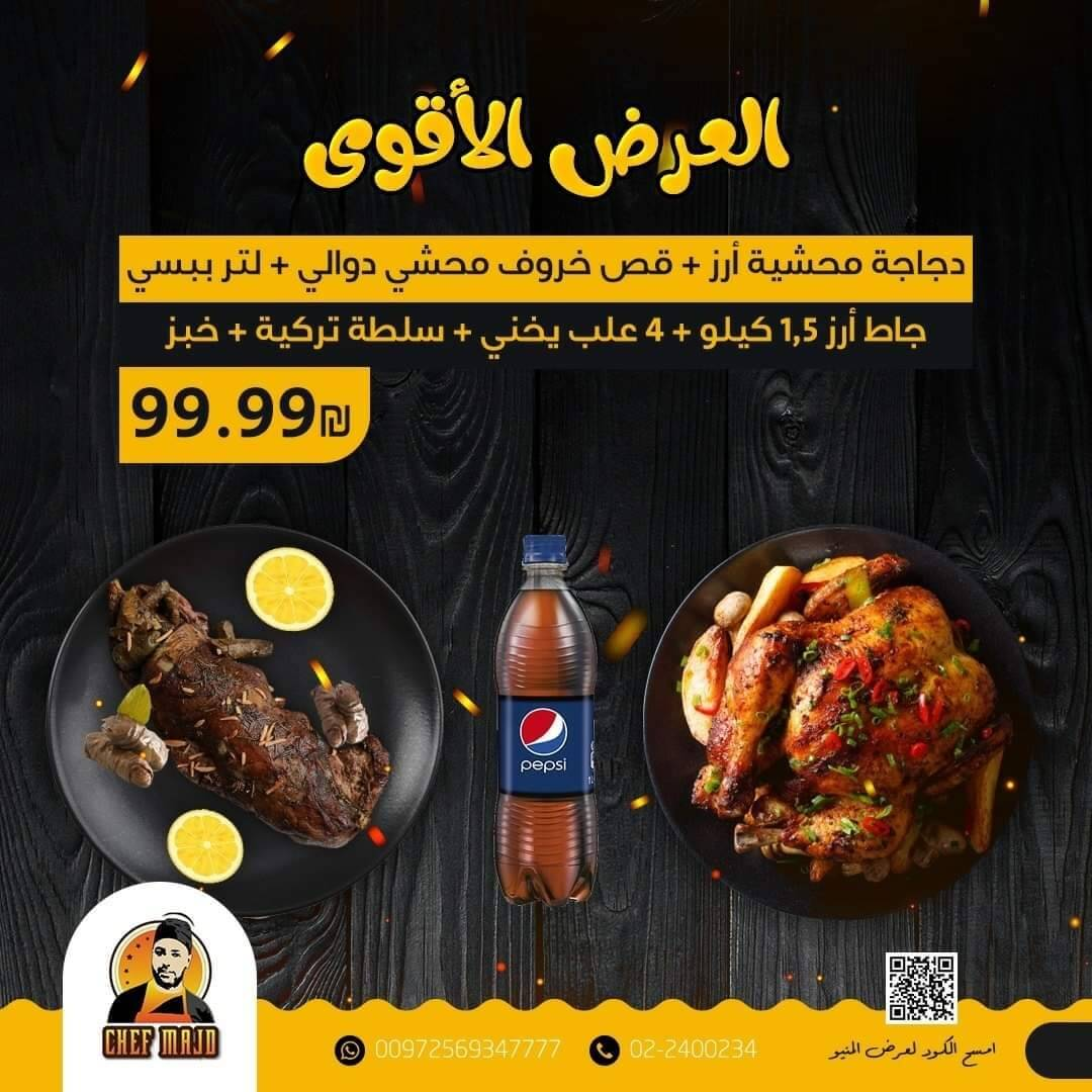 Chicken stuffed with rice + the sternum of a lamb stuffed with grape leave + 1 liter Pepsi
