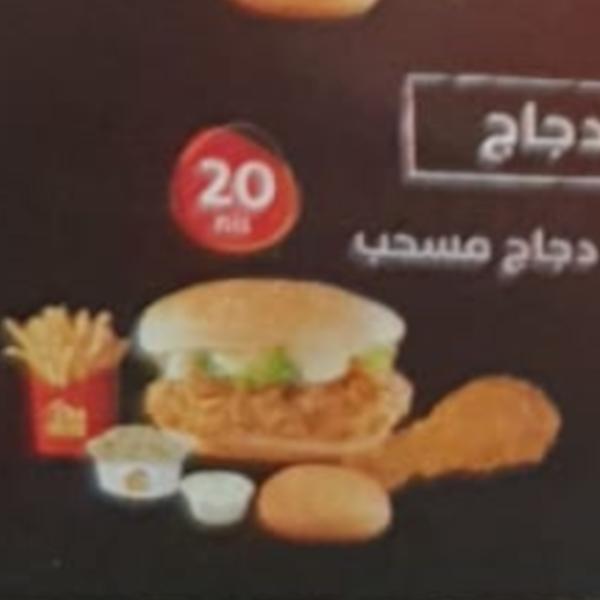 Box Dinner Chicken
