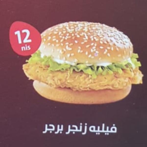 Fillet Zinger Burger