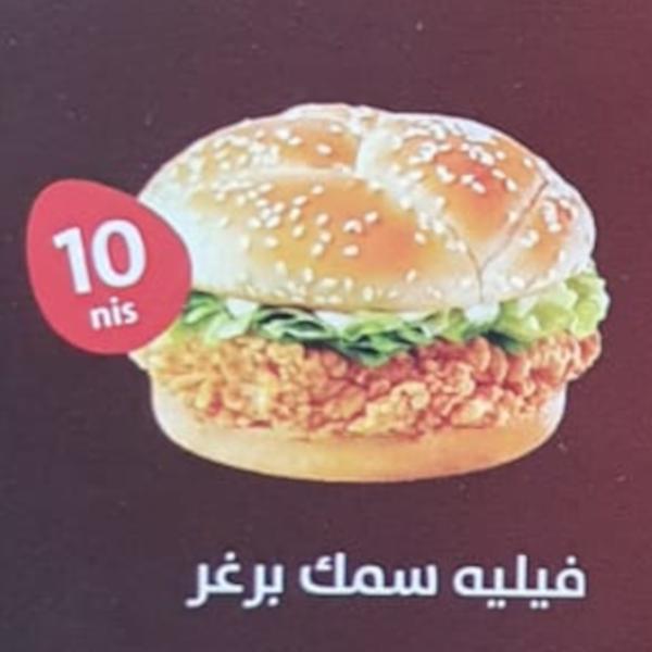Fish Fillet Burger