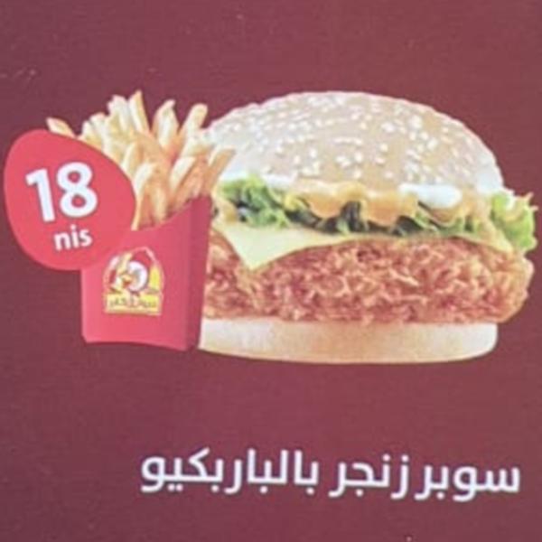 Super Zinger Burger