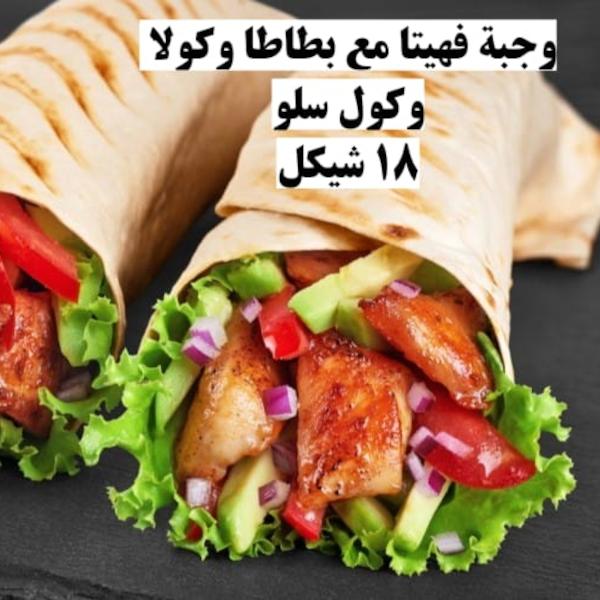 وجبة فاهيتا مع بطاطا +كولا +كولسلو
