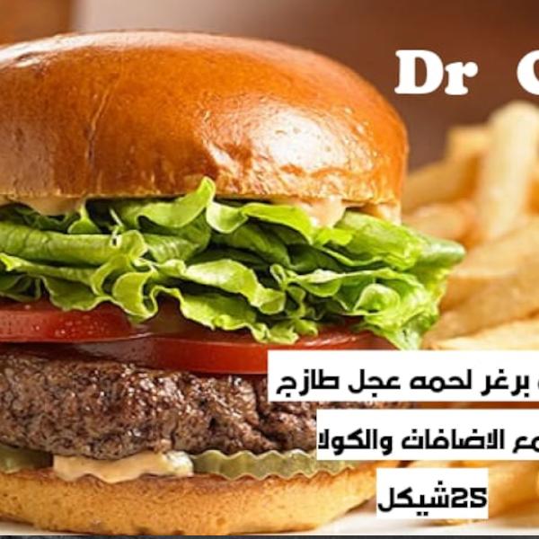 وجبة برجر لحم طازج مع إضافات + كولا
