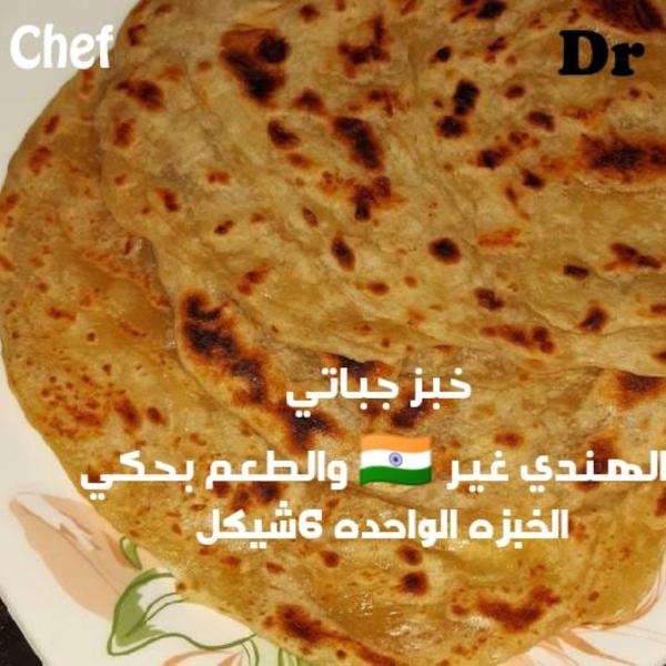 خبز جباتي الهندي