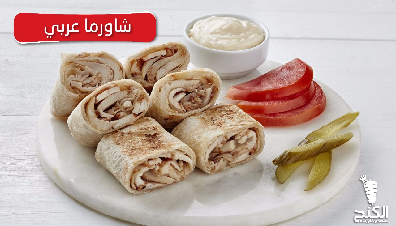 شاورما عربي