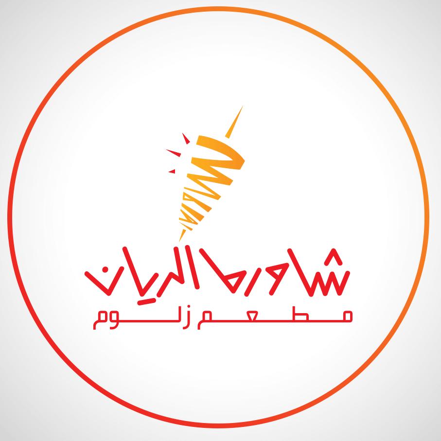 Al Rayan Double Arabic Shawarma + Fries