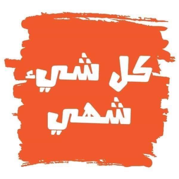 شاورما ابو شارو