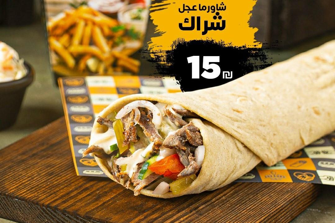 شاورما عجل عربي