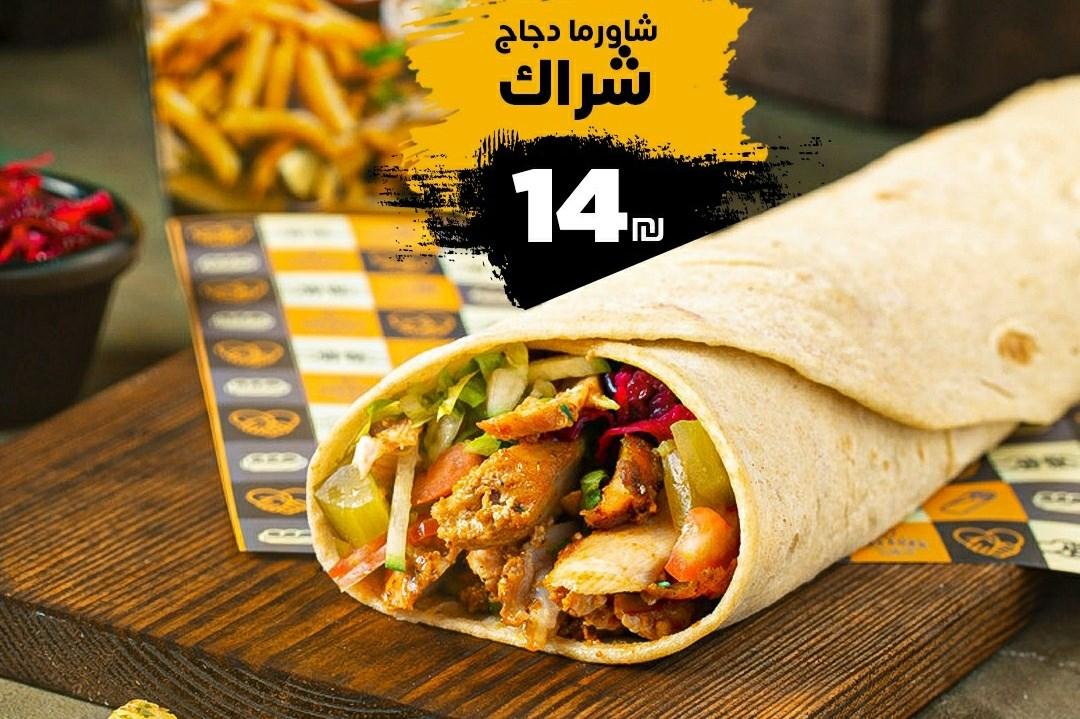 شاورما دجاج عربي