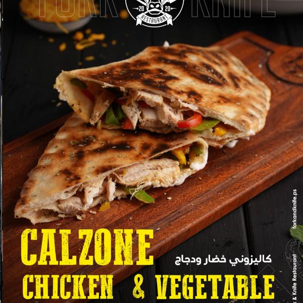 كاليزوني خضار دجاج