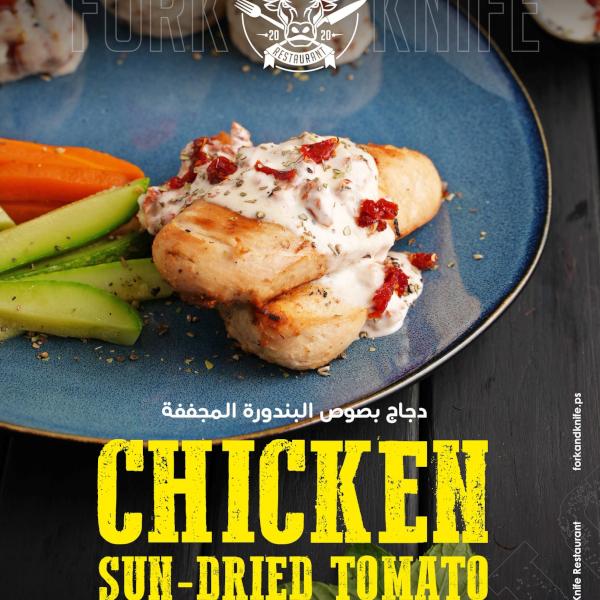 دجاج بالبندورة المجففة