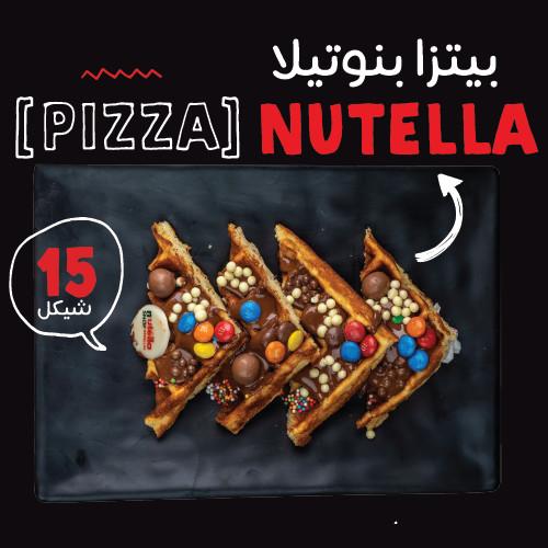 بيتزا نوتيلا