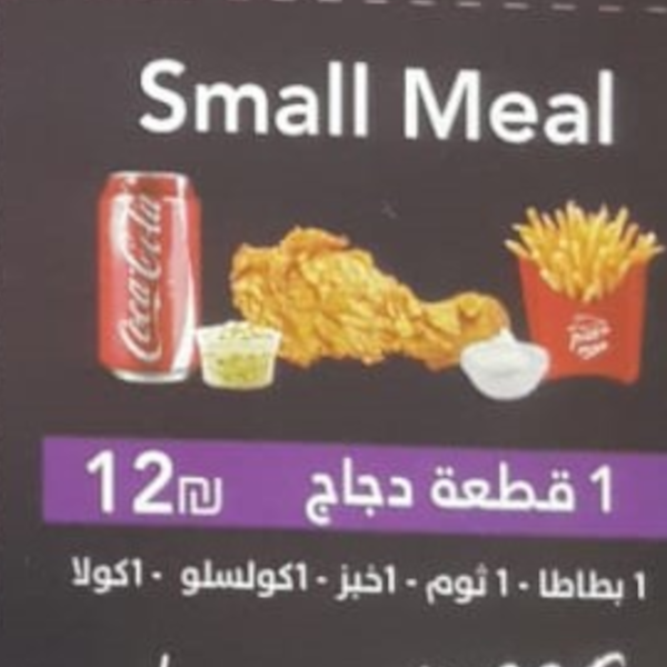 Small Meal