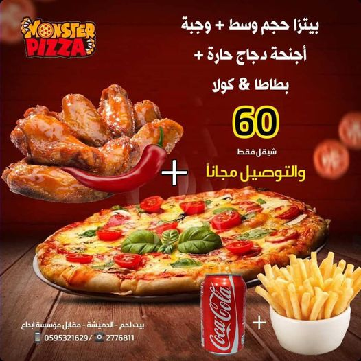 Medium pizza + spicy wings meal + fries and cola for 60 shekels and free delivery