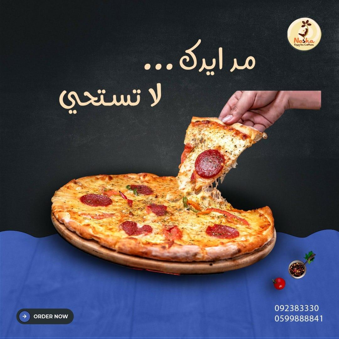 .2 بيتزا لارج +1 بطاطا كبير + 1 كولا لتر و ربع +  خبز مثوم بالجبنه ب 100 شيكل.